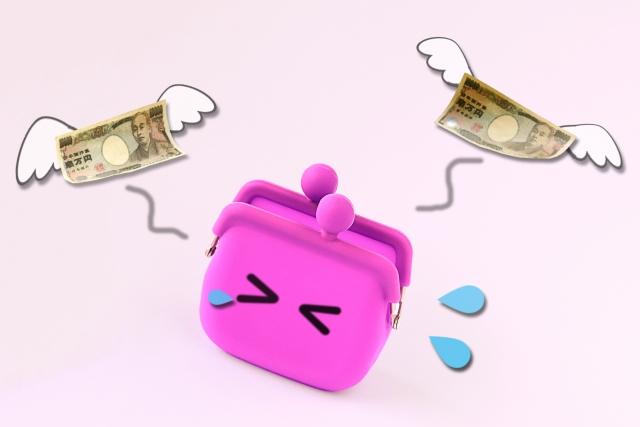 お金が貯まらない人の10の特徴とは!お金の貯め方増やし方を解説